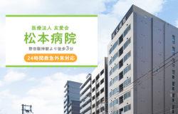 大阪市福島区 松本病院
