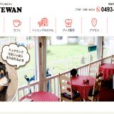 ドッグラン&カフェLOVEWAN|埼玉県比企郡