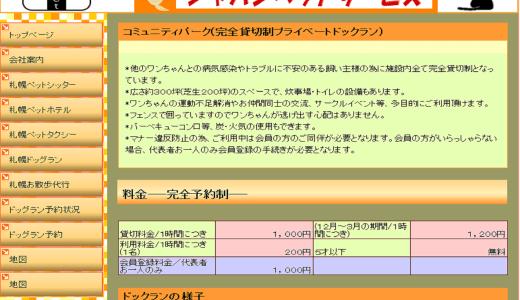 ジャパンペットサービス コミュニティパーク 北海道札幌市北区