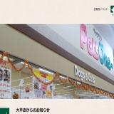 カインズホーム大平店|栃木県栃木市