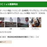 どうぶつclub館 藤崎店|青森県南津軽郡