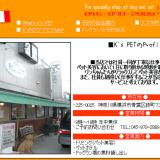 K'sPETドッグラン|神奈川県横浜市青葉区