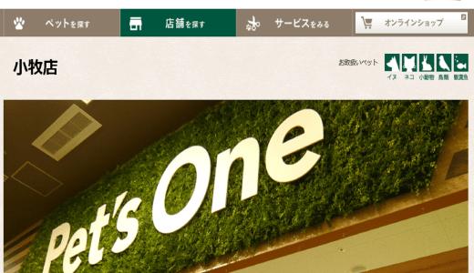 カインズホーム小牧店|愛知県小牧市