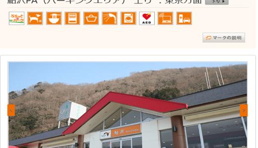 鮎沢パーキングエリア上り(東名高速道路) 神奈川県足柄上郡