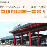 南条サービスエリア上り(北陸自動車道)|福井県南条郡
