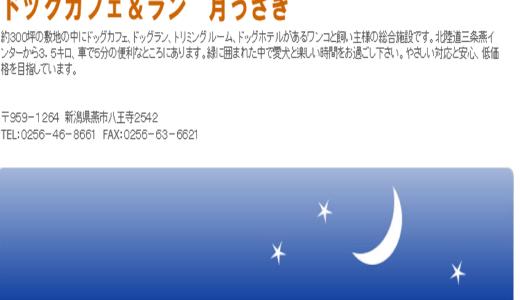 ドッグカフェ&ラン 月うさぎ|新潟県燕市