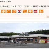 安濃サービスエリア下り(伊勢自動車道)|三重県津市