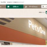 カインズホーム可児店|岐阜県可児市