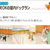 March黒部店|富山県黒部市