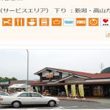 南条サービスエリア下り(北陸自動車道)|福井県南条郡