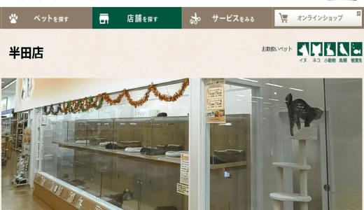 カインズホーム半田店|愛知県半田市