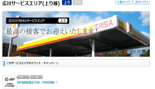 広川サービスエリア上り(九州自動車道) 福岡県八女郡