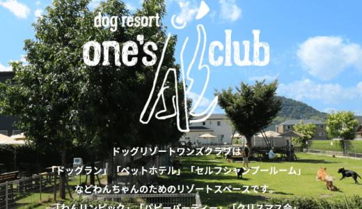 ワンズクラブ|香川県高松市