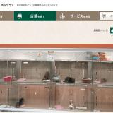 カインズホーム甲賀店|滋賀県甲賀市