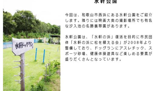 水軒公園ドッグラン 和歌山県和歌山市