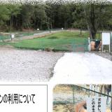 恋文字公園ドッグラン|広島県東広島市