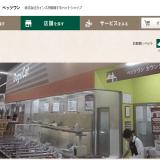 カインズホーム高槻店|大阪府高槻市