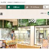 カインズホーム広島LECT店 広島県広島市西区