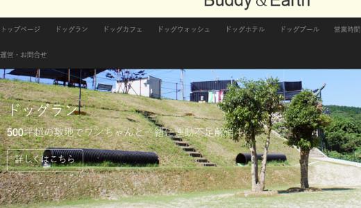 Buddy&Earth|長崎県大村市