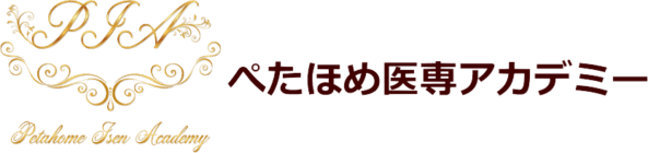 ぺたほめ医専アカデミー