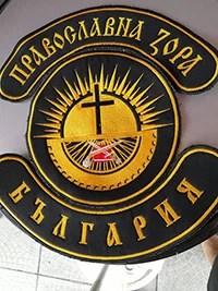 pravoslavna-zora