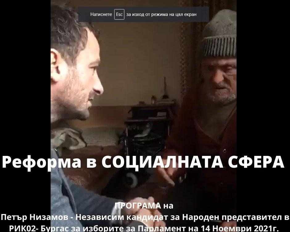 СОЦИАЛНА РЕФОРМА