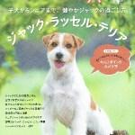 愛犬の友にペットデザインラボの商品が掲載