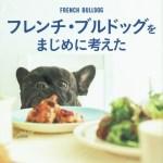 愛犬の友5月号にペットデザインラボ掲載