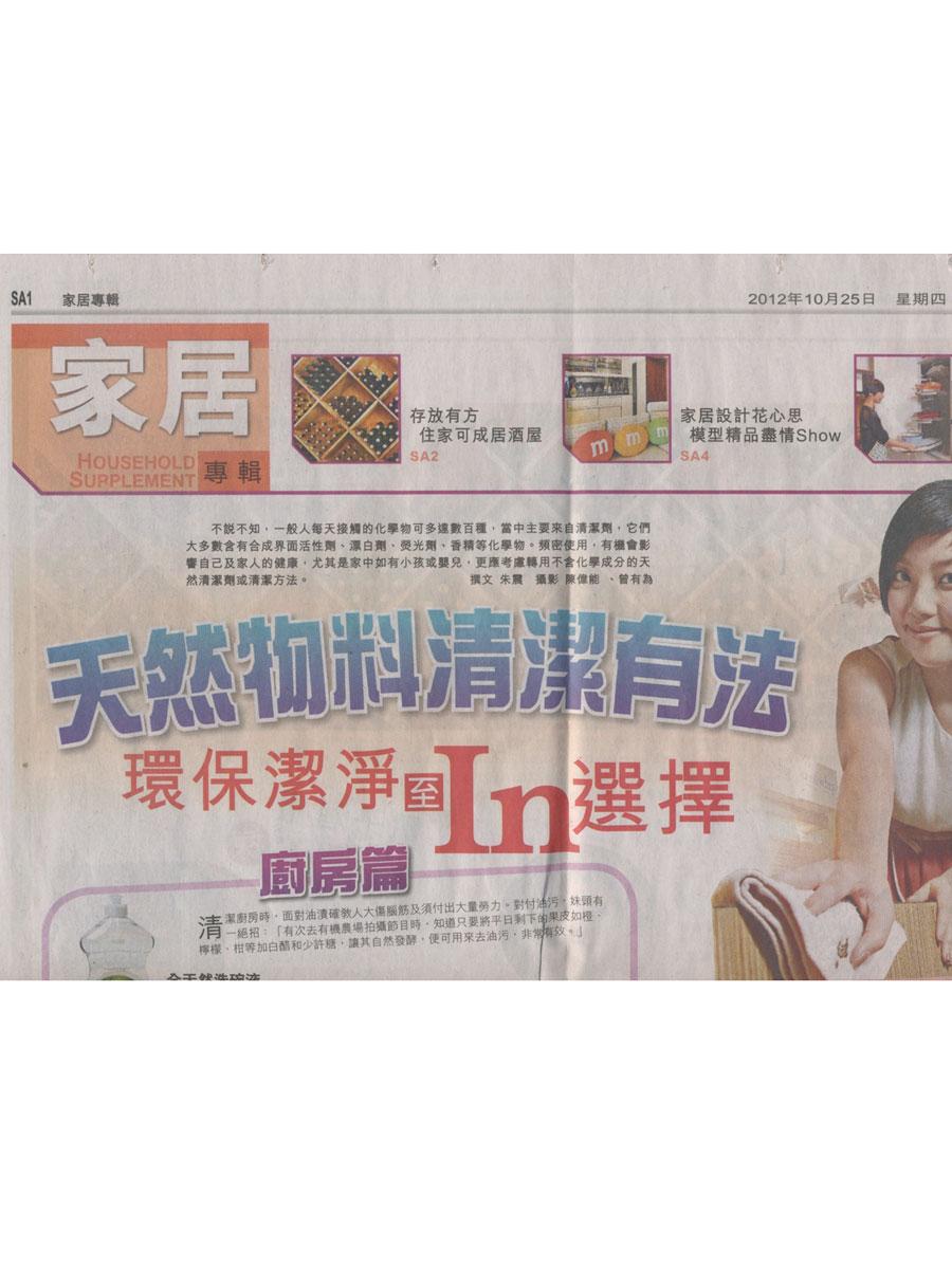 Hong Kong Financial Times 2012