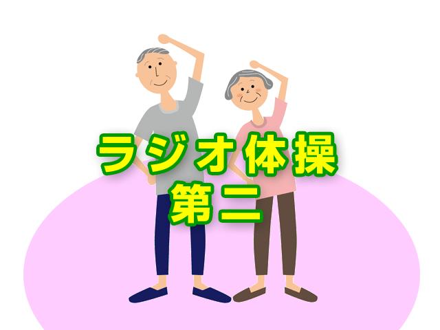 radio_taisou2