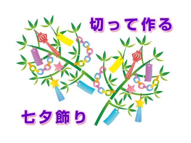 tanabata_origami2