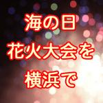 uminohi_hanabi