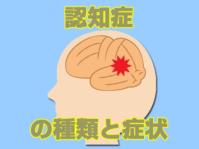 ninchisyou1
