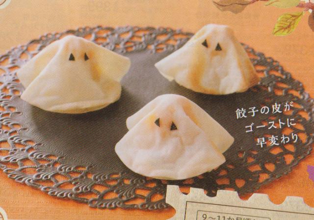 haloween_ghost