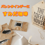 sumida-coffee