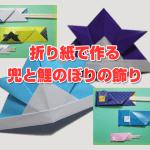 origami_kabuto