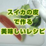 suika_recipe