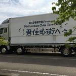 小田和正さんのコンサート「君住む街へ」5/29富山公演2日目のライブレポと御当地紀行