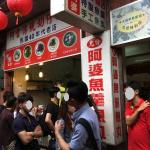 台湾九份にある小吃店 阿婆魚羹(阿雲傳統切仔麵店・阿雲面店)の感想レビュー