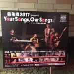 小田和正さんもゲスト出演!「森亀橋2017Your Song,Our Song」ライブレポ