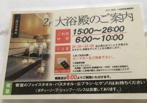 アパホテル大阪肥後橋駅前の入浴時間