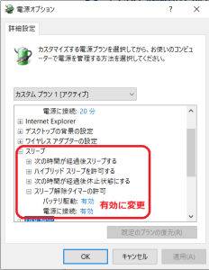 Windowsのsleep設定