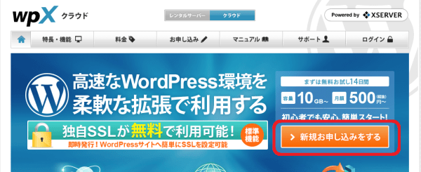 wpx申し込みTOP画面