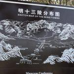 中国 北京にある世界遺産、「明十三陵」を訪れた感想