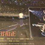 小田和正さんの7年ぶりのライブ映像が発売!「ENCORE!! ENCORE!! in さいたまスーパーアリーナ」