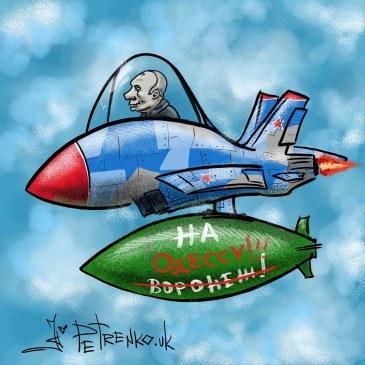 россия будет бомбить Одессу, чтобы Воронеж боялся…