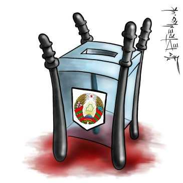 Белорусь — выбары без выбараў…