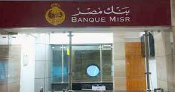 عناوين فروع بنك مصر فى محافظة القاهرة وكالة أنباء البترول والطاقة