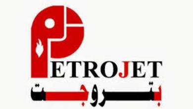 صورة بتروجيت تحتضن الحدث التاريخى وتشهد تحويل منتدي غاز المتوسط لمنظمة إقليمية مقرها القاهرة