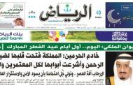 جريدة الرياض السعودية الأحد غرة شوال 1438هـ - 25 يونيو 2017م